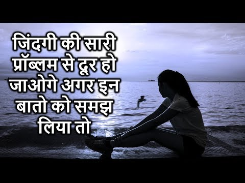 Life quotes - Heart Touching Thoughts in Hindi - Shayari In Hindi - Inspiring Quotes - Peace life change - Part 7