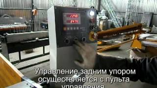 Электромеханическая гильотина MSJ 2525 Metalmaster