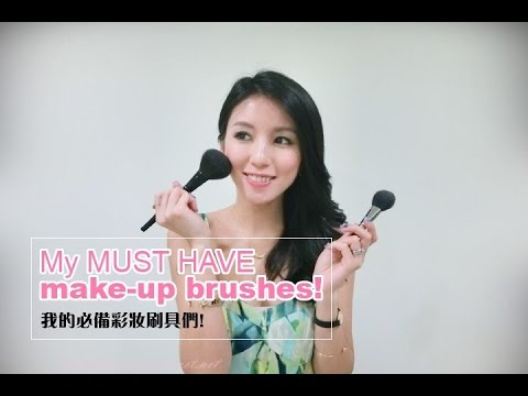 My MUST HAVE make up brushes! 必備彩妝刷具們!