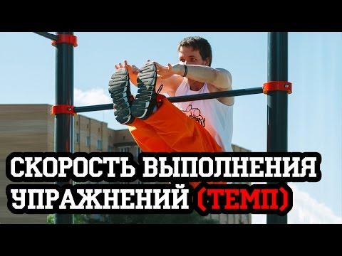 Скорость выполнения упражнений (темп)   Антон Кучумов   100-дневный воркаут - День 44 (видео)