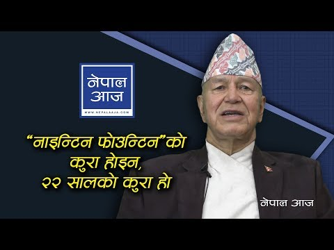 (राजा बिहान एक्लै 'वाक'मा हिँड्थे, राति एक्लै 'ड्राइभ' गर्थे | Chiniya Bahaur Basnyat| Nepal Aaja - Duration: 50 minutes.)