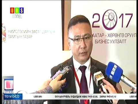 """""""Улаанбаатар-Хөрөнгө оруулалт 2017"""" бизнес уулзалт өрнөлөө"""