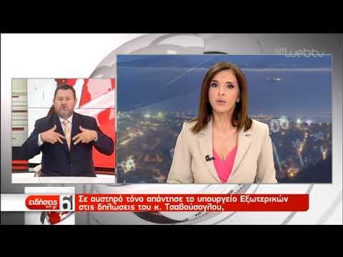 Σκληρή απάντηση του ΥΠΕΞ στους προκλητικούς ισχυρισμούς Τσαβούσογλου για το προσφυγικό |27/10/19|ΕΡΤ