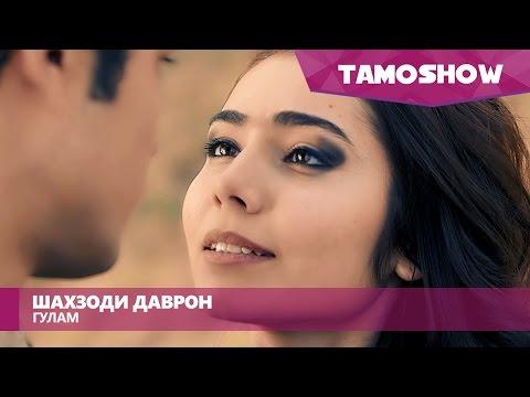 Шахзоди Даврон - Гулам (2016)