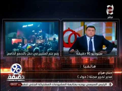 العرب اليوم - علبة الهواري تصرح أن المدافع عن المثلية الجنسية مرض نفسي