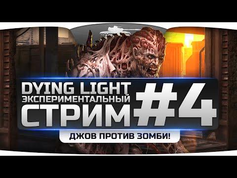 Стрим-Прохождение по Dying Light #4. Джов снова эпично гнет зомбаков!