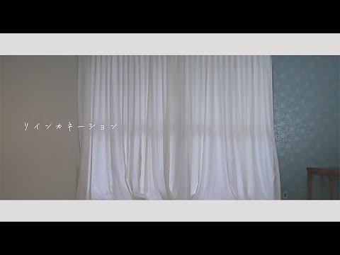 【公式MV】アイくるガールズ「リインカネーション」