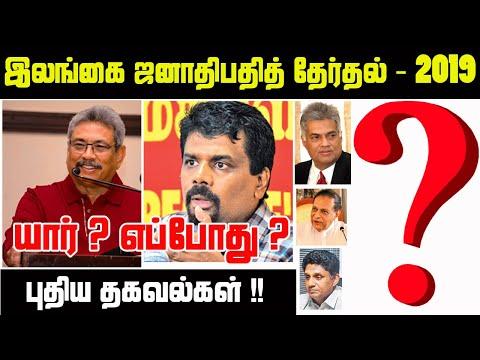 ஜனாதிபதி தேர்தல்  புதிய தகவல்கள்   Sri Lanka Presidential Election 2019 | Sooriyan FM