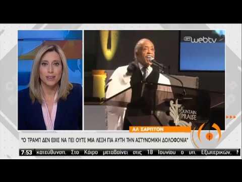 Σάλπισμα για φυλετική δικαιοσύνη στις ΗΠΑ ο αποχαιρετισμός στον Τζ. Φλόιντ | 10/06/2020 | ΕΡΤ