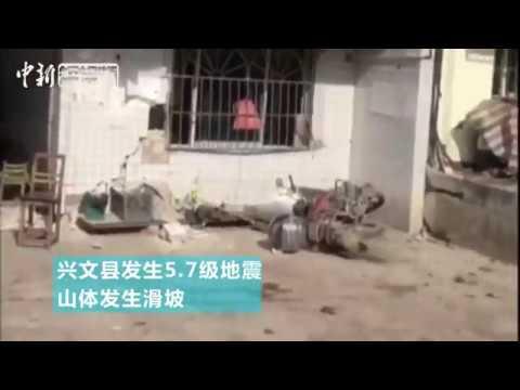 四川苗族興文縣地震 山崩地裂15人受傷[更新]