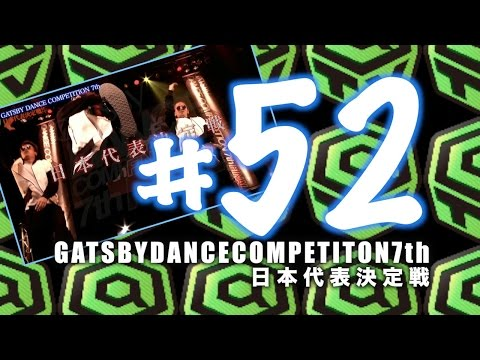 #52 GATSBY DANCE COMPETITION 7th 日本代表決定戦 & まーくんのお悩み相談室!