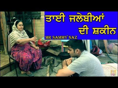 Jalebiya ਜਲੇਬੀਆ   Punjabi Funny Video   Latest Sammy Naz