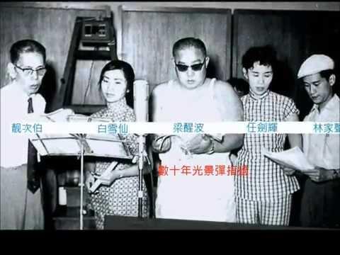 任劍輝、白雪仙、梁醒波、林家聲、靚次伯、1959年在香港佑寧堂灌錄《帝女花》原聲唱片