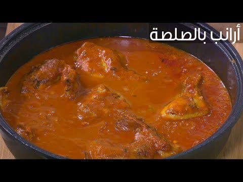 العرب اليوم - شاهد: طريقة إعداد أرانب بالصلصة