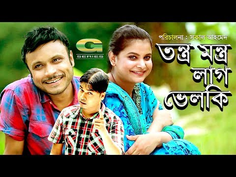 Download Eid Special Natok 2018 | Tontro Montro Lag Velki | ft Mishu Sabbir, Sabnam Faria, Sajal Mir hd file 3gp hd mp4 download videos