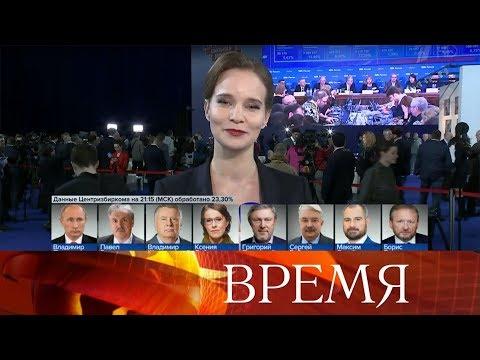 В штабе Владимира Путина аплодисментами приветствовали предварительные данные о его победе. - DomaVideo.Ru