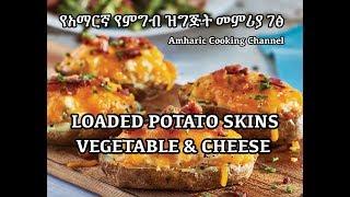 Loaded - Potato Skins - Amharic - የአማርኛ የምግብ ዝግጅት መምሪያ ገፅ