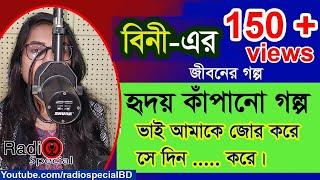 Bini - Jiboner Golpo - Hello 8920 - Bini life Story by Radio Special