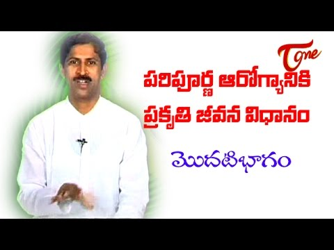 Introduction to Naturopathy by Dr Manthena Satyanaranaya
