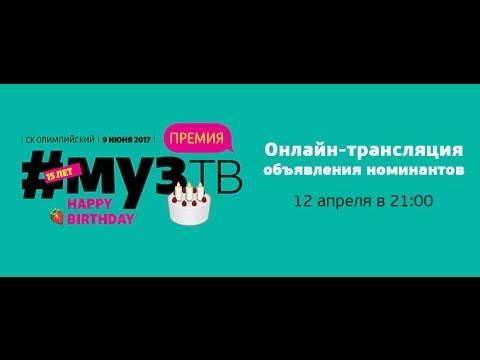Объявление номинантов Премии МУЗ-ТВ 2017 - DomaVideo.Ru