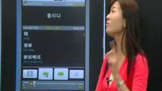 SMART Chinese Voca: Level5 YouTube video