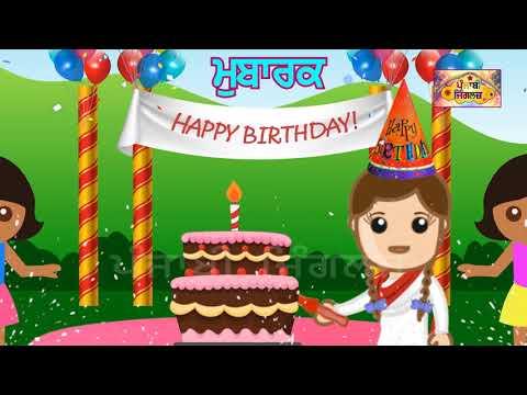 Birthday wishes for best friend - ਪੰਜਾਬੀ ਜਿੰਗਲਜ਼  PUNJABI JINGLE  JANAMDIN MUBARAK  PURE PUNJABI BIRTHDAY WISH