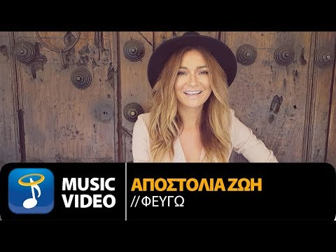 Αποστολία Ζώη - Φεύγω | Apostolia Zoi - Fevgo (Official Music Video HD)