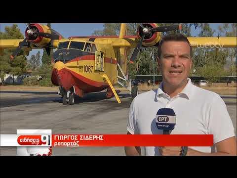 Η πυρκαγιά στην Εύβοια με τα μάτια των πιλότων των καναντέρ  | 19/08/2019 | ΕΡΤ