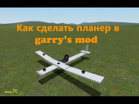 Скачать Мод Вертолеты Для Гаррис Мод - фото 5