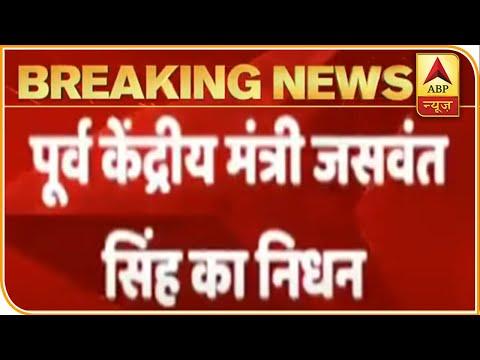 Former Union Minister Jaswant Singh Passes Away, PM Modi & Rajnath Singh Express Grief   ABP News