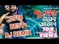 Bondhu Amar Rater Akash Dj Remix | Ankur Mahamud Feat Sadman Pappu | New Song 2018 | Tapon OFFICIAL