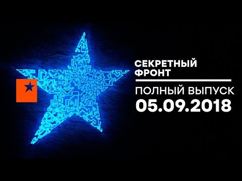 Секретный фронт - выпуск от 05.09.2018 - DomaVideo.Ru