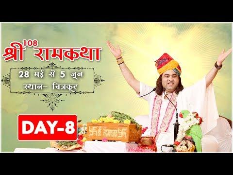 Video Chitrakoot Ram Katha Day - 8 II Shri Devkinandan Thakur Ji Maharaj download in MP3, 3GP, MP4, WEBM, AVI, FLV January 2017