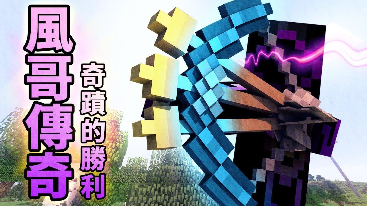 【Minecraft】巢哥實況:第16屆UHC:奇蹟逆轉勝--!【當個創世神】