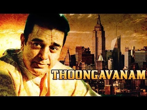 Kamal Plans to Complete  Thoongavanam  in July 04-07-2015 Red Pixtv Kollywood News | Watch Red Pix Tv Kamal Plans to Complete  Thoongavanam  in July Kollywood News July 04  2015