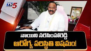 ఆరోగ్య పరిస్థితి విషమం! | Ex Home Minister Nayini Narasimha Reddy Health Condition