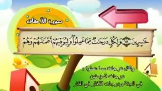 المصحف المعلم للشيخ القارىء محمد صديق المنشاوى سورة الاحقاف كاملة جودة عالية