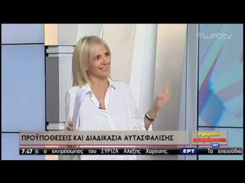 Προϋποθέσεις και διαδικασία αυτασφάλισης   13/11/2019   ΕΡΤ