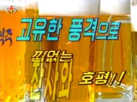 North Korean Television (Beer Commercial) July 2009