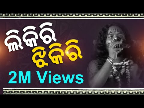 Video Likri Jhikri | Sambalpuri Folk Song | FT Sarbeswar Bhoi (1M+ Views Trending) download in MP3, 3GP, MP4, WEBM, AVI, FLV January 2017