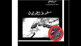 سقوط الجولان: الكتاب الذي فضح جريمة حافظ الأسد