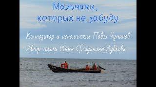 Мальчики которых не забуду, П.Чумаков, И.Фидянина