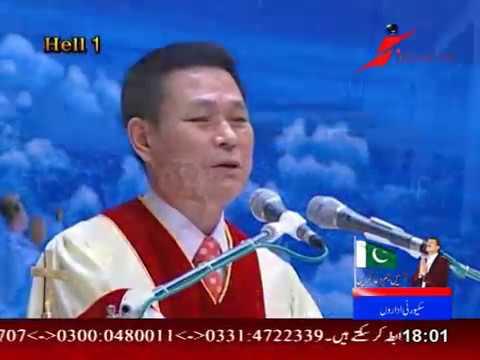 Video Jaerock Lee Urdu Message ISAAC TV 16 May  2017 download in MP3, 3GP, MP4, WEBM, AVI, FLV January 2017