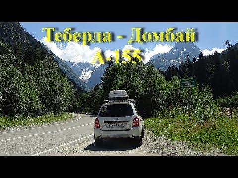 Дороги России - КЧР.  Теберда - Домбай  А-155 (видео)