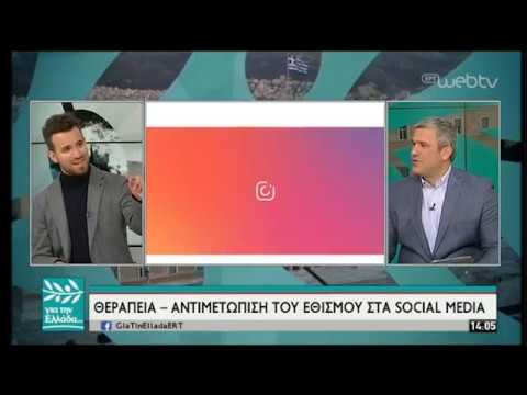 Εξαρτήσεις από social media και ποινικός κολασμος | 05/04/19 | ΕΡΤ
