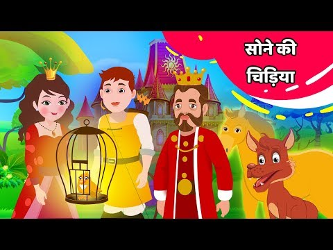 सोने की चिड़िया | Golden Bird Kahani | Stories in Hindi For Kids By Baby Hazel Hindi Fairy Tales