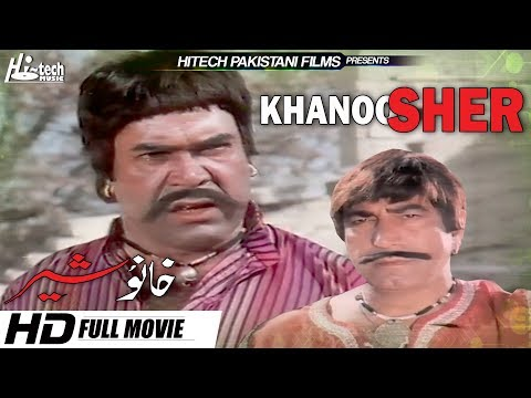 KHANOO SHER -  SULTAN RAHI, MUSTAFA QURESHI & SANGEETA - OFFICIAL PAKISTANI MOVIE
