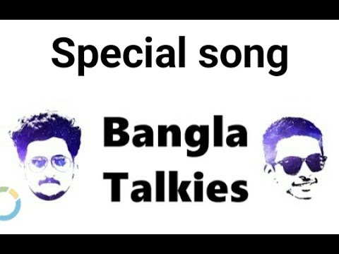 Special song    by bangla talkies 2017