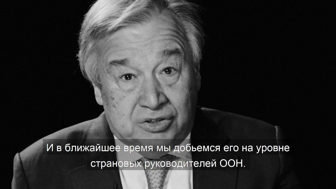 Видеообращение главы ООН по случаю 8 марта