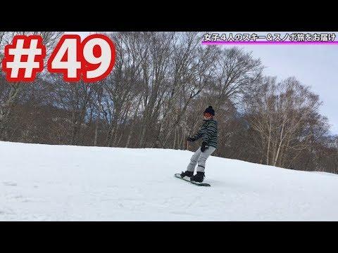 【群馬温泉スキー旅行編】#49 スキー場の一番上からゆっくり …